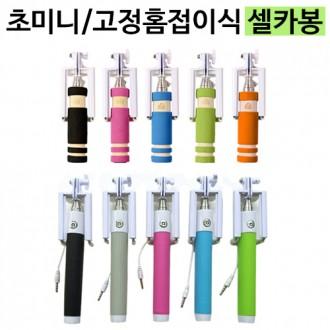 [ANB7]초미니셀카봉/고급미니유선셀카봉/갤럭시노트8
