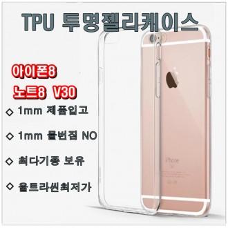 [금깨비상회]투명젤리케이스 1mm 아이폰8 아이폰x