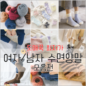 [제이플러스] 남성 여성수면양말/양말/최고급원단 굿