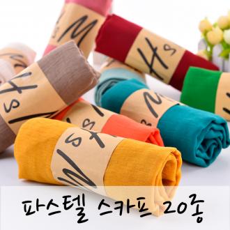 [제이플러스] kc인증 무지파스텔스카프 컬러20종