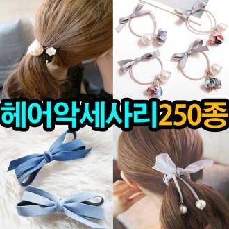 [원티드] 성인 머리끈 머리띠 머리핀 헤어밴드 헤어핀