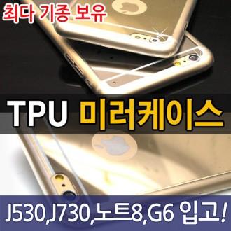 [월드온]미러케이스 TPU젤리 아이폰7 6S 노트8/7 S8/7
