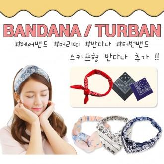 [착한가게]반다나/터번밴드/헤어밴드/핫아이템/머리띠
