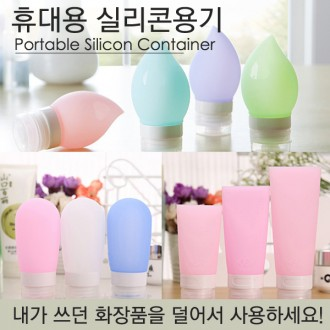 [달리자] 공병(실리콘) / 화장품용기 밀폐 향수