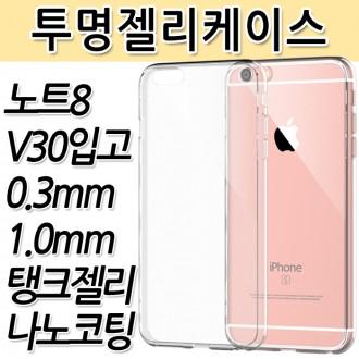 [월드온]100종 투명젤리 케이스 아이폰7 노트8 S8 V30
