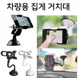 ANB7]단 쌍집게거치대/차량용거치대/스마트폰/핸드폰