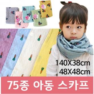 [ANB7]KC인증/75종아동스카프/아동머플러/손수건