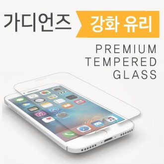 [착한가게]가디언즈 강화유리필름 / 고품질 / 품질보