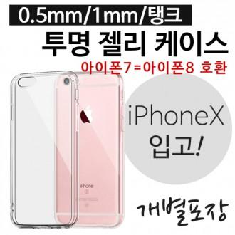 [ANB7] 95종투명젤리케이스/아이폰8/갤럭시s8/노트8