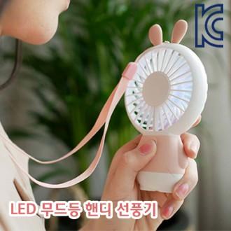 LED핸드형선풍기/LED미니선풍기/곰돌이선풍기/KC인증
