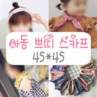 준캡/아동/쁘띠/미니/유아/어린이/아동스카프/690원