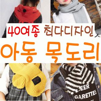 아동목도리/유아/머플러/넥워머/인조퍼/니트/준캡