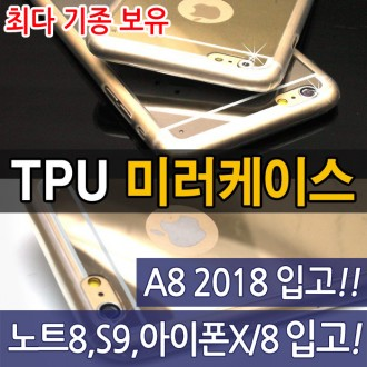 [월드온]미러케이스 균일가 아이폰x g7 노트8 S9 i8