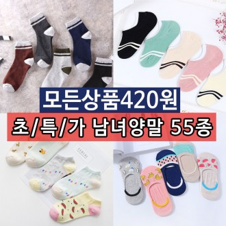 [하이뷰] 420/초특가양말55종/남자양말/덧신/발목양말