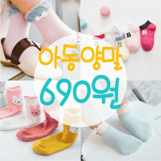 준캡/양말/유아/아동양말/어린이/베이비/690원