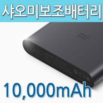 [정품] 샤오미 보조배터리 10000mAh 2세대