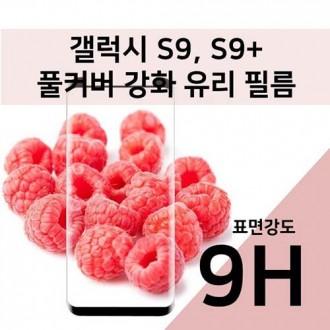 [폰마스터]갤럭시 S9/S9+ 풀커버 강화유리필름(블랙)
