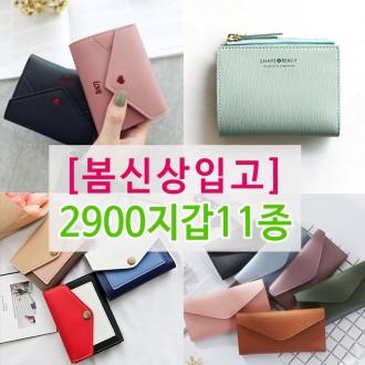 [하이뷰]KC인증/2900/여성지갑11종/반지갑/장지갑
