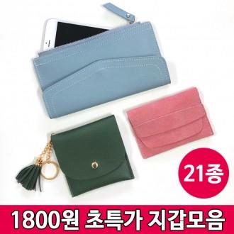 [하이뷰]KC인증/1800초특가여성지갑4종/반지갑/장지갑