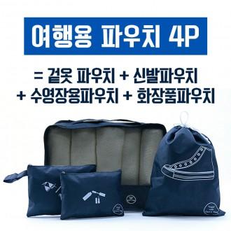 북마크몰)KC인증 927 여행파우치4p/신발파우치/소풍