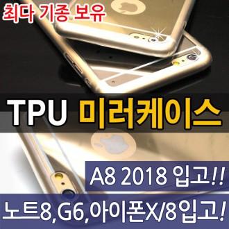 [월드온]미러케이스 TPU젤리 아이폰x v30 노트8 S8 i7