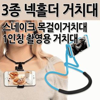 [월드온] 목걸이 거치대 스네이크 목거치대 넥홀더