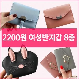 [하이뷰]KC인증/2200/여성지갑8종/반지갑/장지갑