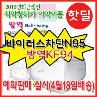 예약판매(4월23일출고)/N95(바이러스차단)+KF94(방역)