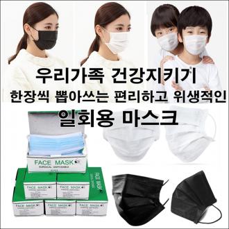 [제이플러스]마스크/일회용마스크 아동 성인 3중 4중