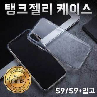 [ANB7]탱크투명젤리케이스/아이폰X/갤럭시s9
