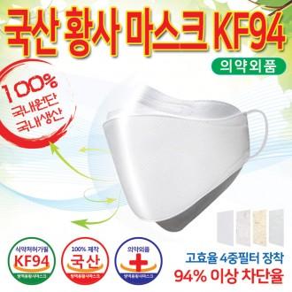 식약처인증 l 국내원단 제조 l 방역황사마스크 KF94 l