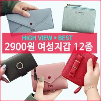 [하이뷰]KC인증/2900/여성지갑13종/반지갑/장지갑
