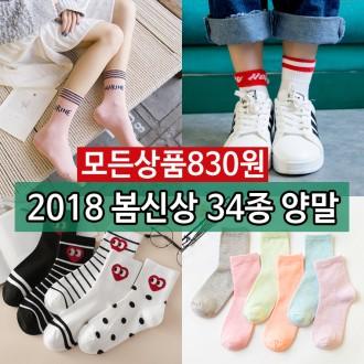 [하이뷰] 830/봄신상 여성양말34종/중목/실리콘덧신