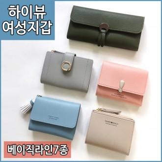 [하이뷰]KC인증/2900/여성지갑7종/반지갑/장지갑