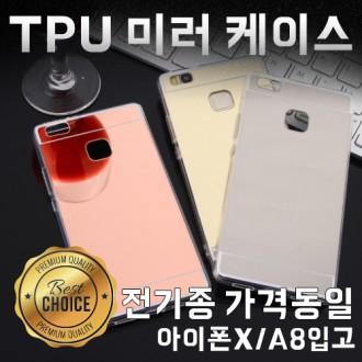 [ANB7]116종미러케이스/갤럭시노트8/갤럭시s9/아이폰X