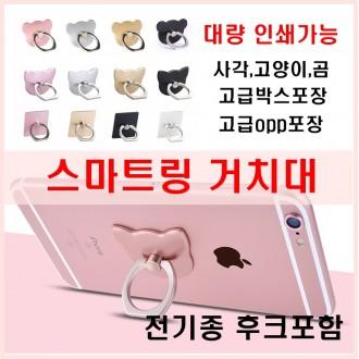 [금깨비상회]스마트링 홀더 핸드폰케이스 거치대 인쇄