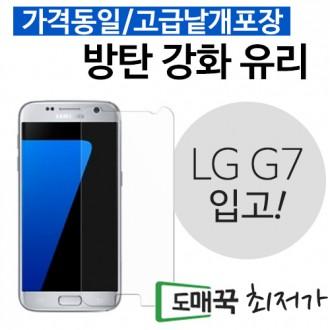 [ANB7]44종방탄강화유리/가격동일/아이폰/노트8/G7