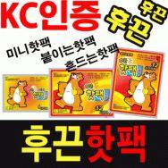 월드온 (대량구매특가)핫팩/KC인증/붙이는/흔드는/