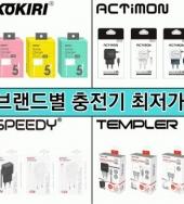 [템플러충전기] 5핀 8핀 c타입 충전기 가정용 충전기