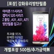 [월드온]강화유리필름 방탄필름 PET 아이폰x 8 노트8