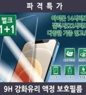 [월드온]강화유리필름 방탄필름 PET 아이폰7 6s 노트8