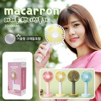 [해브잇올] 마카롱 / 썬플라워 / 데스크 / 선풍기모음