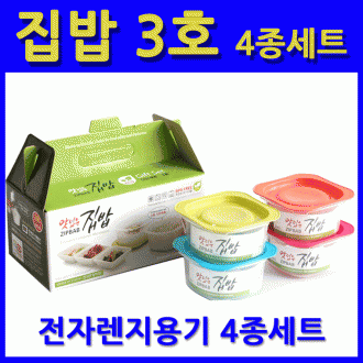 총알배송 집밥 3호 전자렌지용기 판촉 체육대회기념품