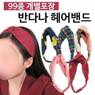 [ANB7]99종반다나/터번밴드/헤어밴드/머리띠/개별포장