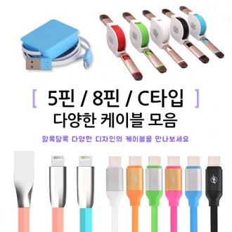 5핀 8핀 C타입 충전 케이블 겸용 릴케이블 USB 2in1