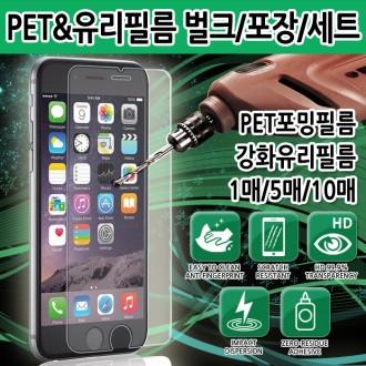 [월드온]강화유리필름 방탄필름 PET 아이폰x g7 노트8