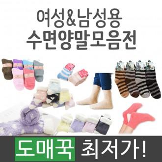 [제이플러스] 남성 여성수면양말 최고급원단 420원