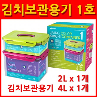 리빙컬러김치통1호 행사용품 유치원 학교 교회 운동회