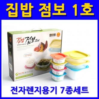 최저가 집밥점보 1호 전자렌지용기 추석선물세트 명절
