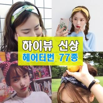 [하이뷰]KC인증 a168/헤어터번 77종/헤어밴드/머리띠